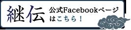 継伝Facebookページ